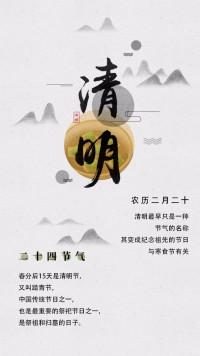 简约中国风手绘黑白调清明节海报