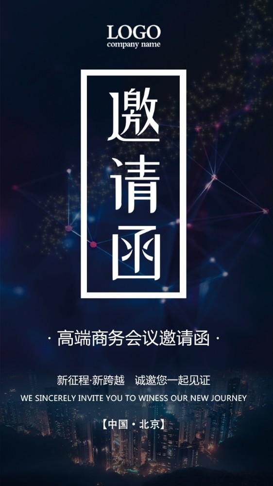 商务科技企业邀请函