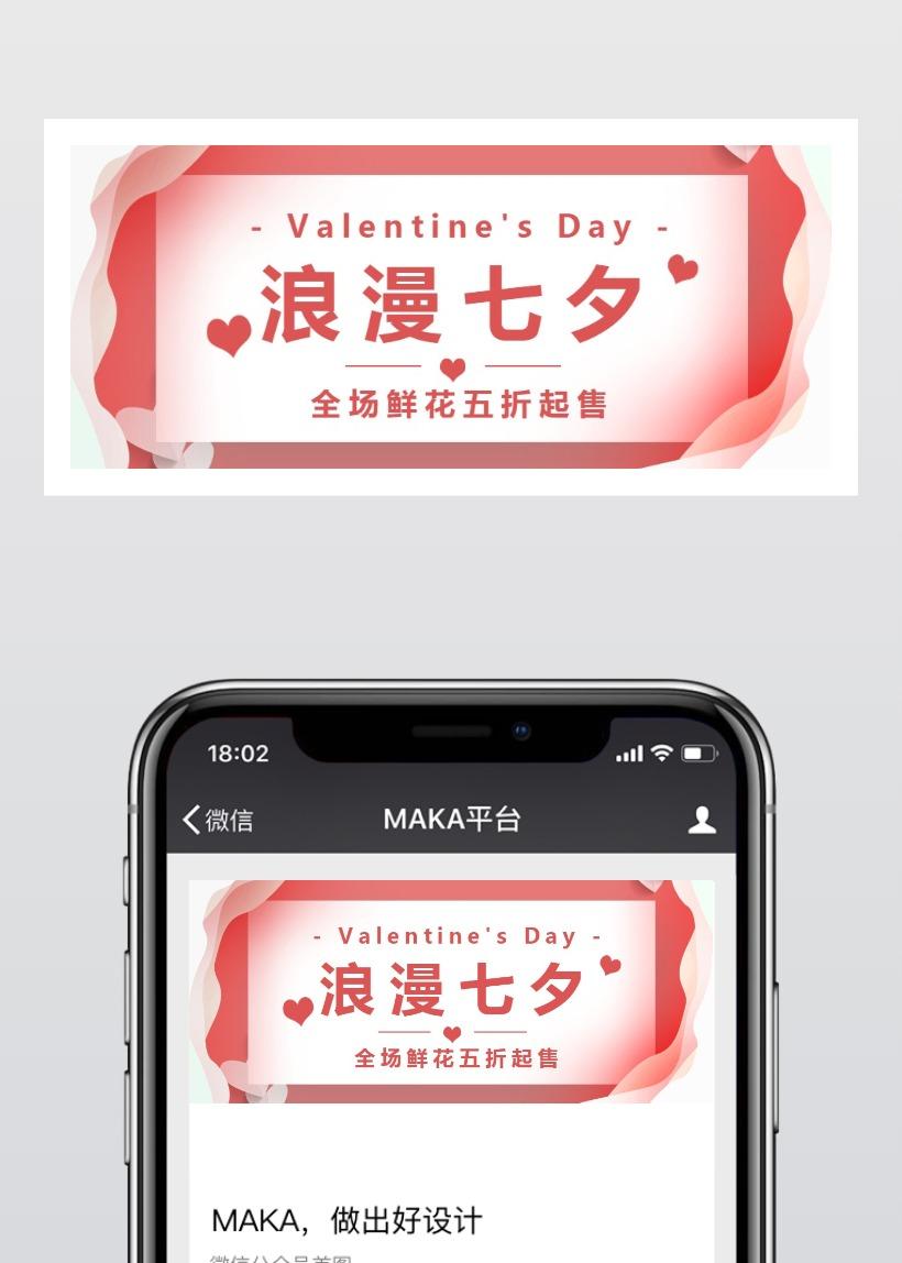 粉色清新立体风浪漫七夕节公众号封面
