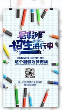 暑假班招生暑期招生暑期班暑假班开课