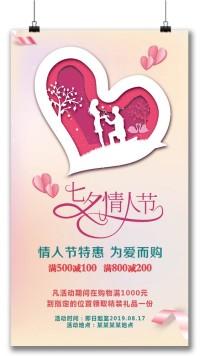 七夕情人节情人节告白七夕贺卡情人节特惠优惠促销海报