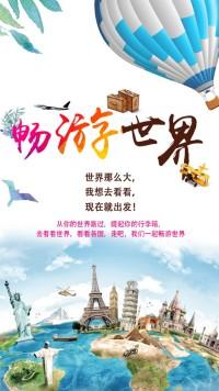 畅游世界旅游海报旅行线路宣传