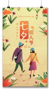 七夕七夕七夕情人节七月初七七夕节贺卡情人节快乐海报