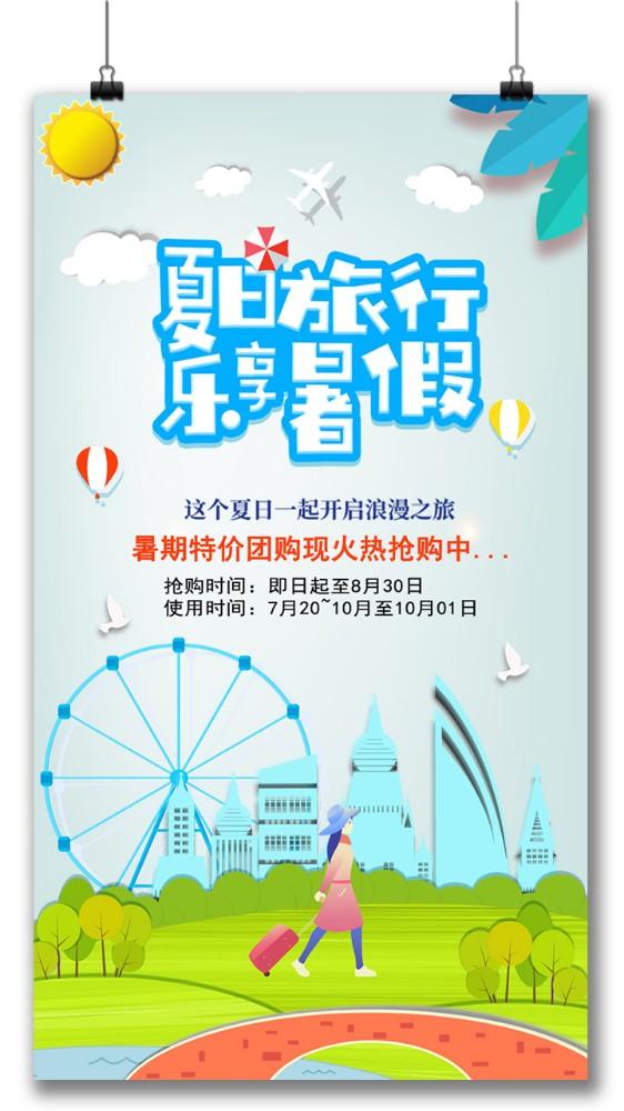 暑假夏日旅游出行旅游路线旅行社宣传海报