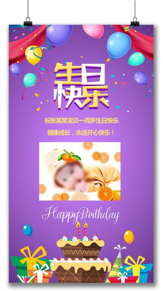 生日快乐生日祝福生日邀请生日贺卡儿童生日贺卡