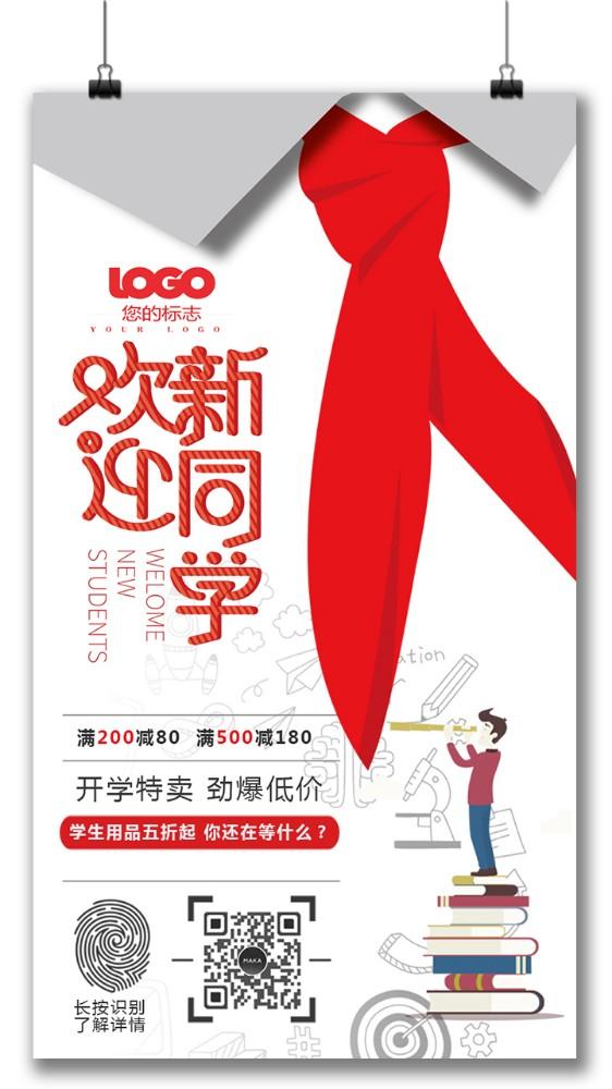 创意红领巾开学季优惠促销开学特卖海报 艾雅设计