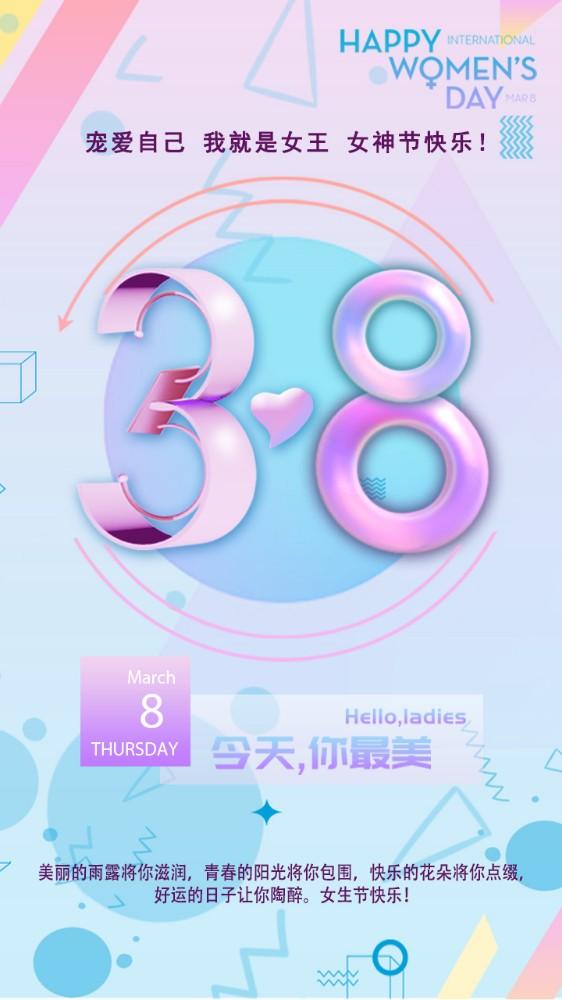 3.8三八妇女节女神节节日快乐