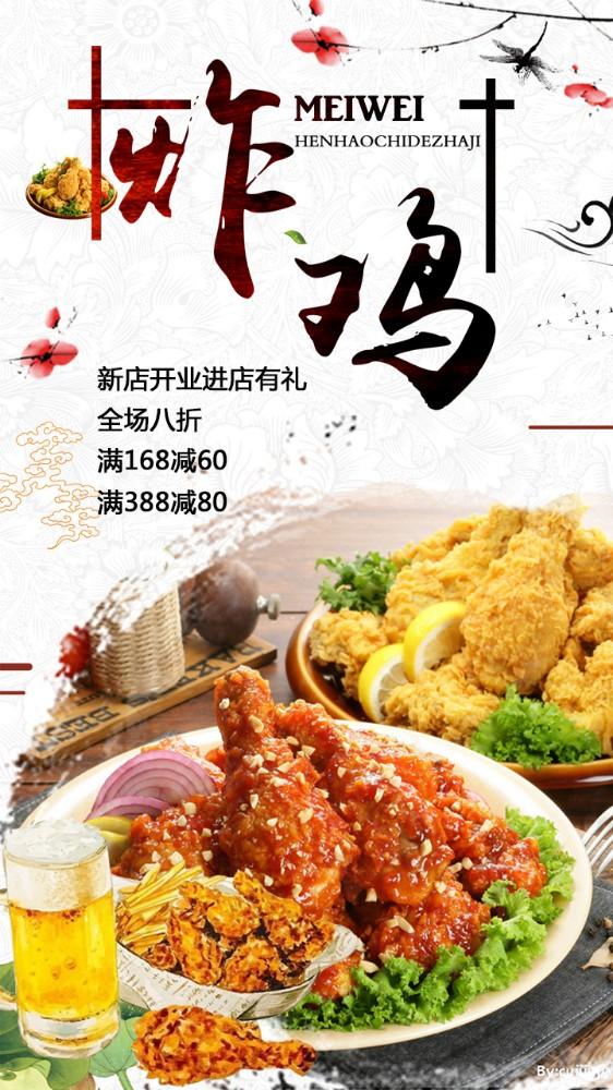 韩式炸鸡宣传美食促销海报图片