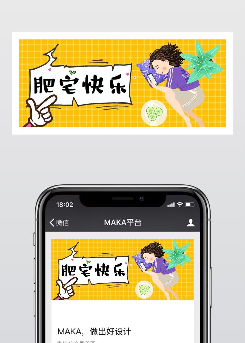 卡通手绘风肥宅快乐网络热词热点话题讨论公众号封面