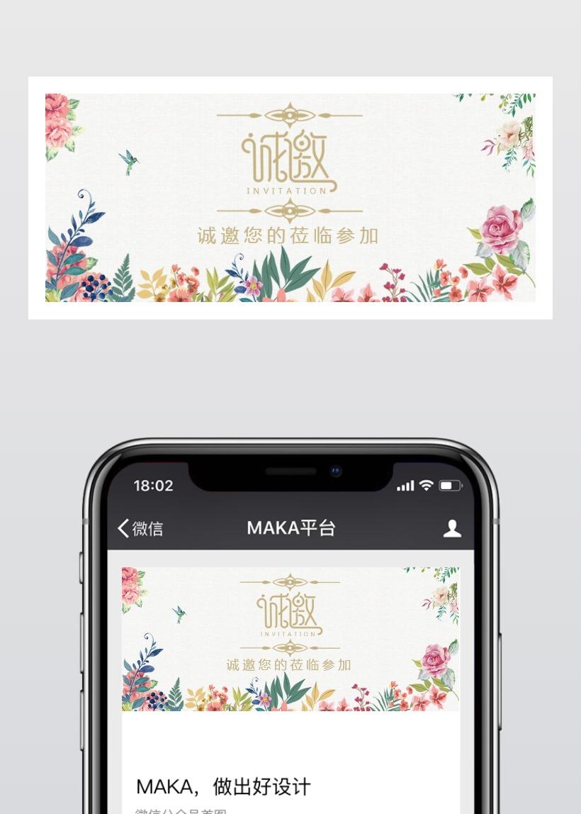 文艺清新婚礼邀请函发布会邀请函微信公众号封面大图