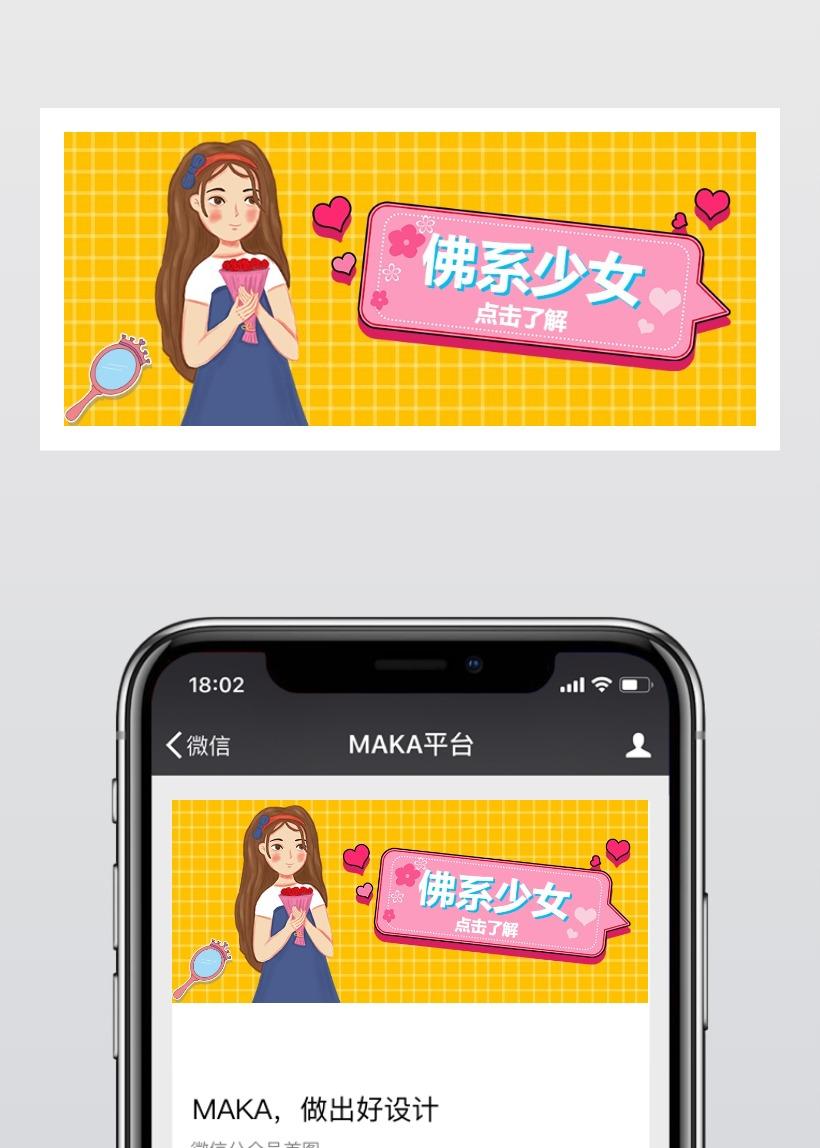 黄色卡通手绘佛系少女微信公众号封面