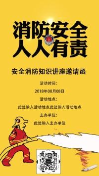 消防安全人人有责公益宣传邀请函