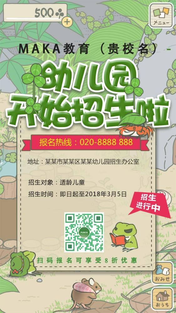 旅行的青蛙 幼儿园招生 招生