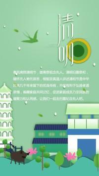 扁平风清明节节气习俗介绍海报