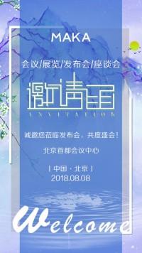 蓝色山水发布会邀请峰会邀请函