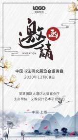 中国风精美艺术活动邀请函