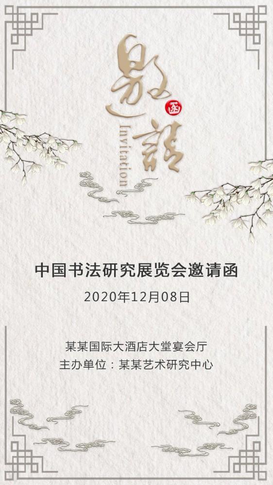 简中式高端邀请函中国风邀请函