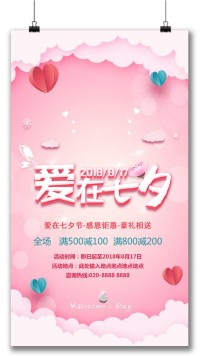 七夕浪漫粉色情人节爱在七夕优惠促销海报七夕贺卡