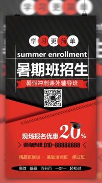 暑期班招生暑假班冲刺班暑假班暑假班招生
