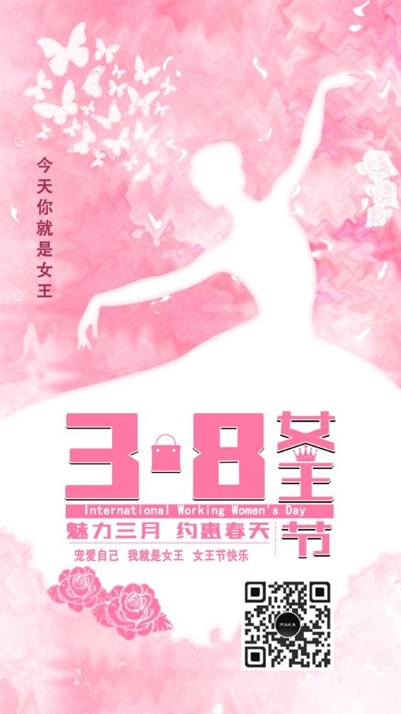 3.8女王节女神节优美手绘海报