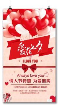 七夕爱在七夕浪漫七夕情人节优惠促销海报