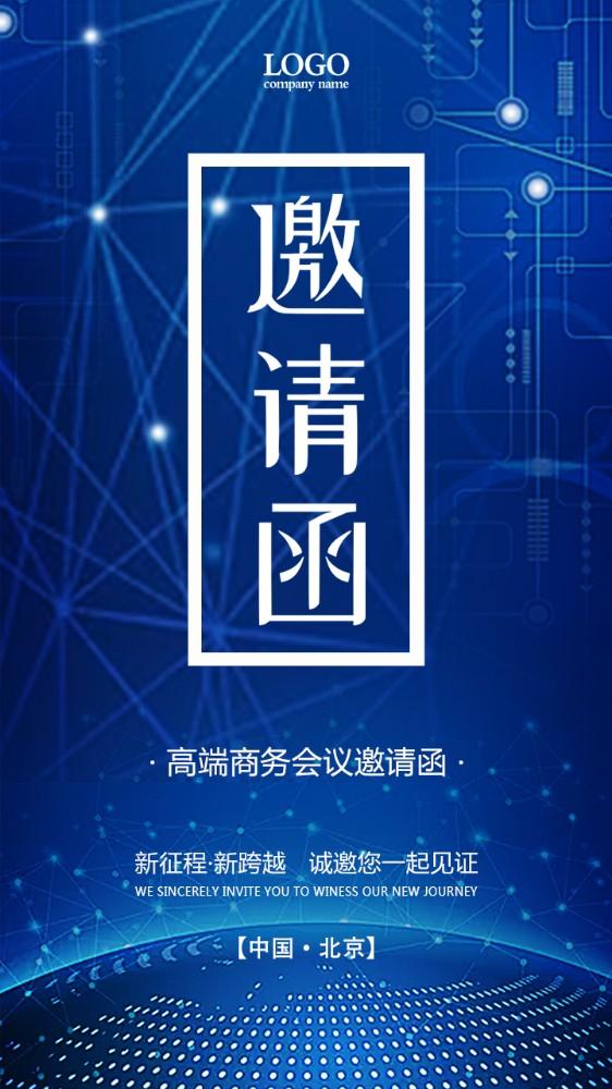 蓝色科技商务邀请函
