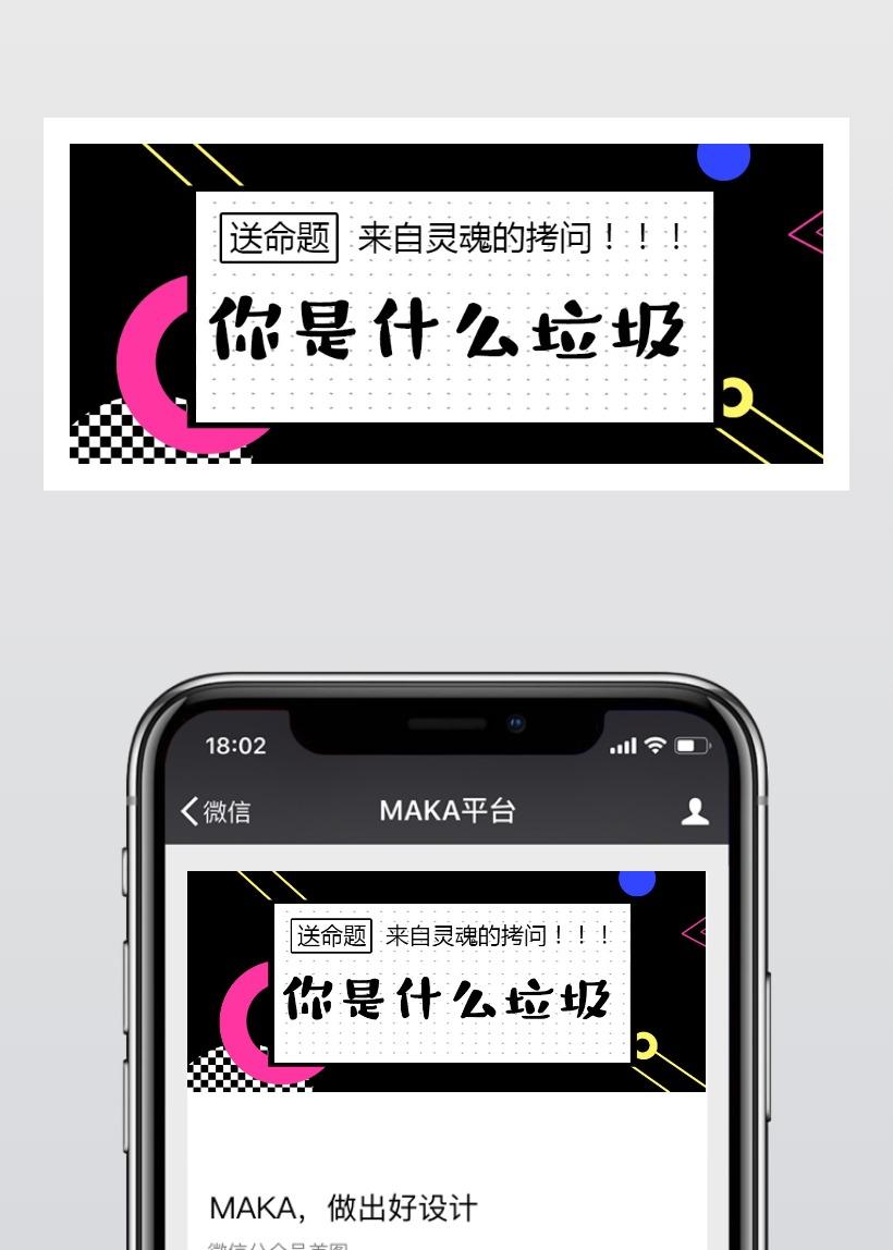 黑色波普创意上海垃圾分类段子公众号封面