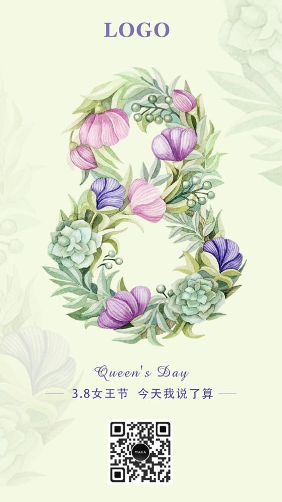 3.8女王节快乐三八妇女节贺卡