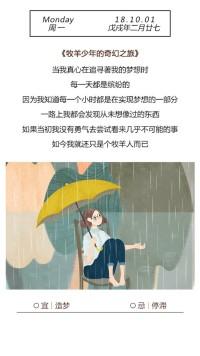 简约清新心情日签心情语录插画