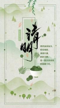 手绘插画风清明餐饮习俗吃青团清明节介绍