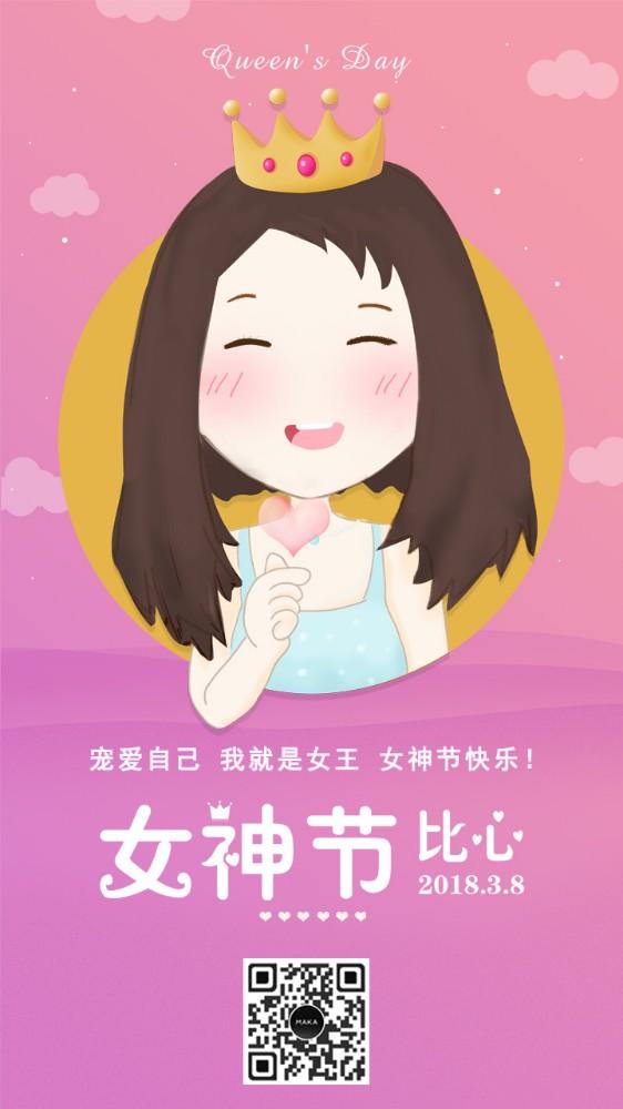 卡通可爱女神节三八节节日贺卡