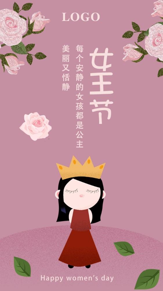 可爱插画风女生节女神节女王节