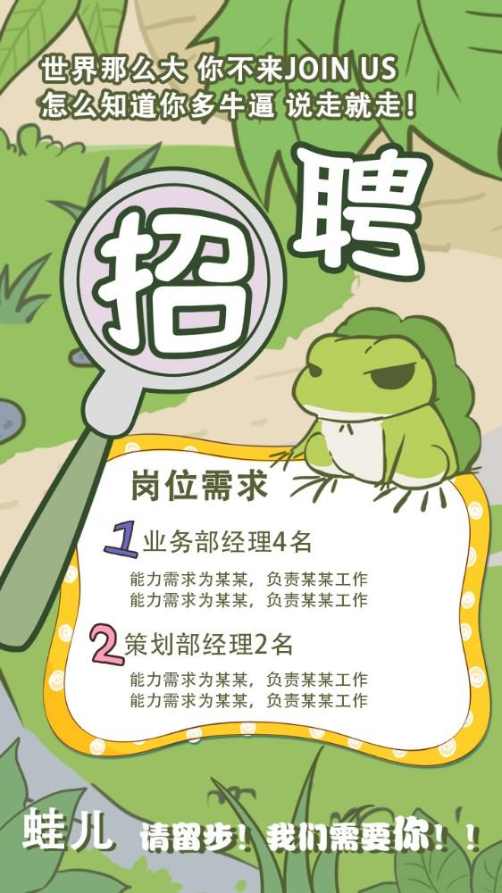 旅行的青蛙 创意招聘 人才招募