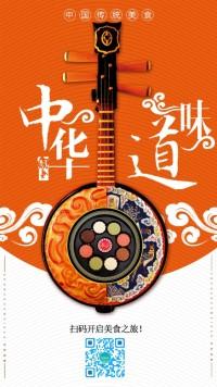 中华美食宣传海报餐饮企业宣传