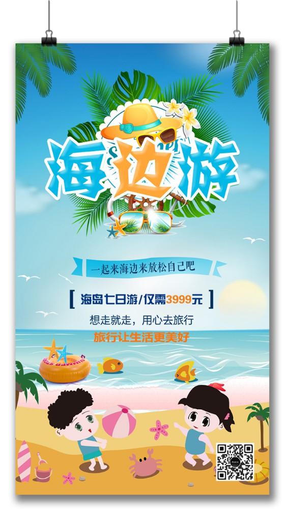 海边游海南三亚假日旅游旅行社路线海报