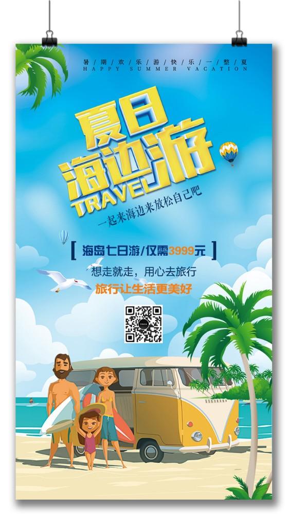 夏日海边游三亚游海南游毕业游蜜月游旅游路线旅行社宣传海报