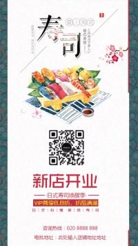 寿司日韩料理新店开业手绘风精美手机海报