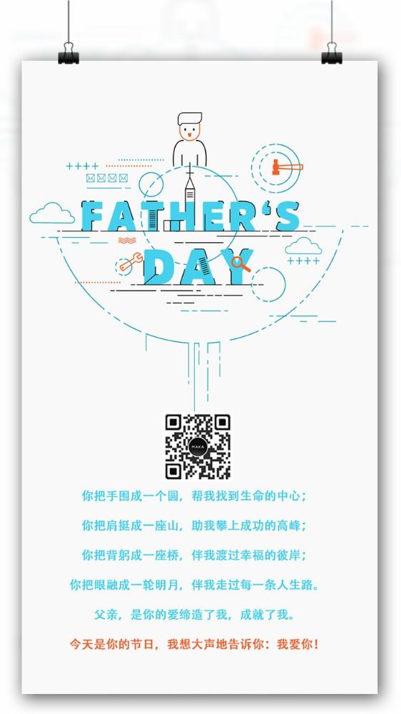 父亲节父亲节父亲节父亲节父亲节父亲节父亲节