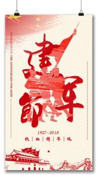 8.1建军节八一建军节建军91周年海报
