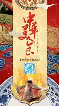 中华美食宣传餐饮企业宣传海报