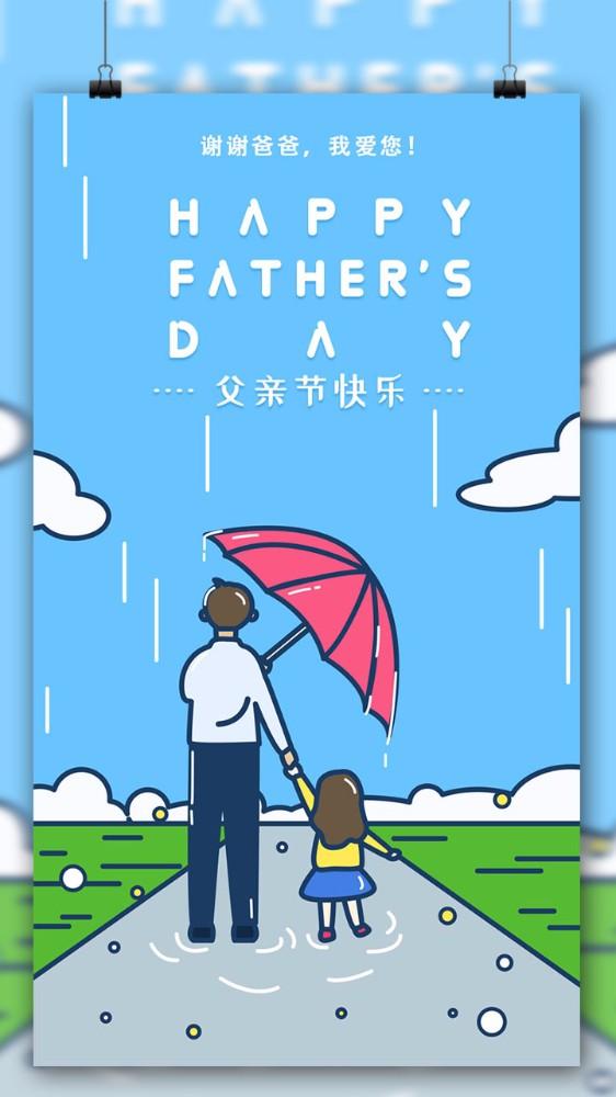 父亲节快乐父亲节海报父亲节