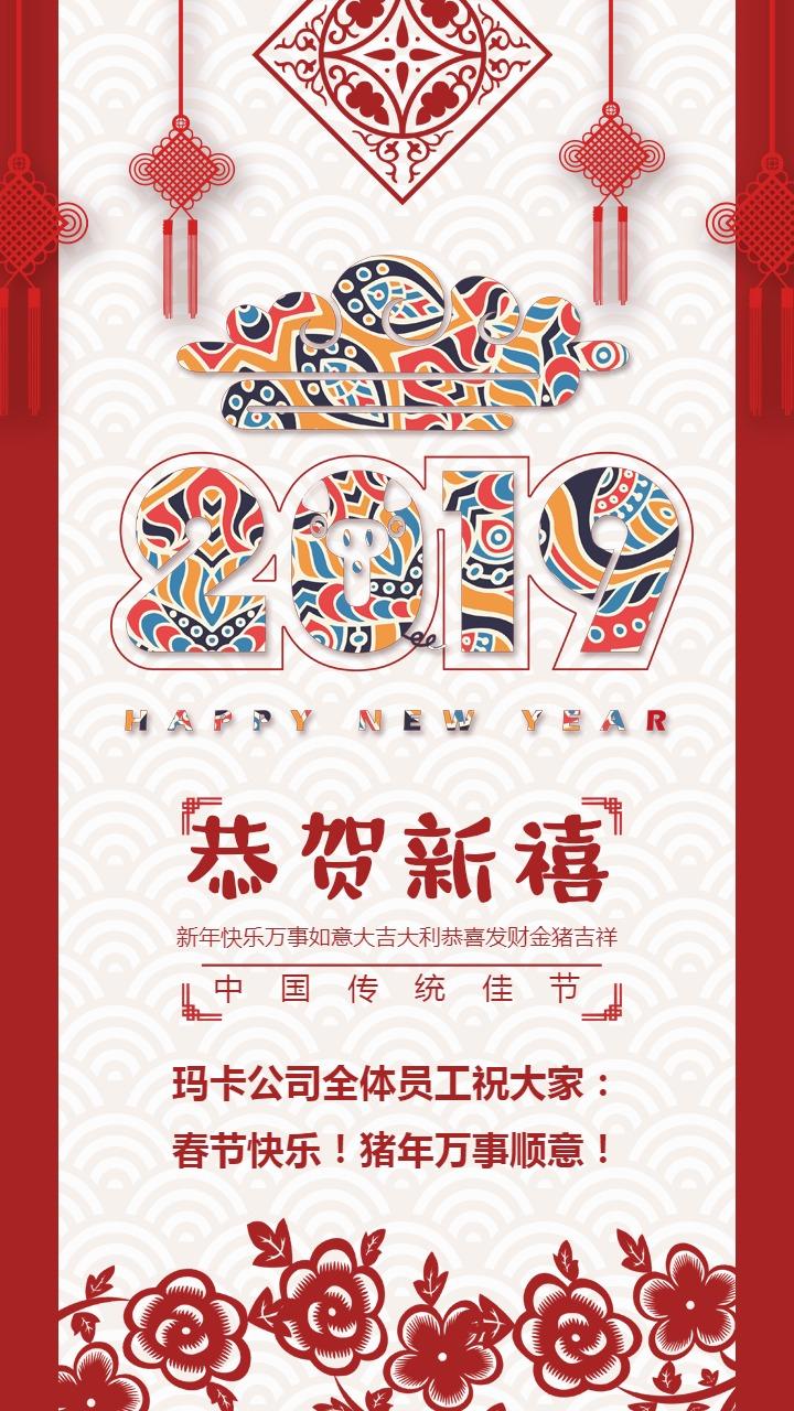 恭贺新禧中国风贺卡春节祝福2019新年海报春节海报猪年新年20192019