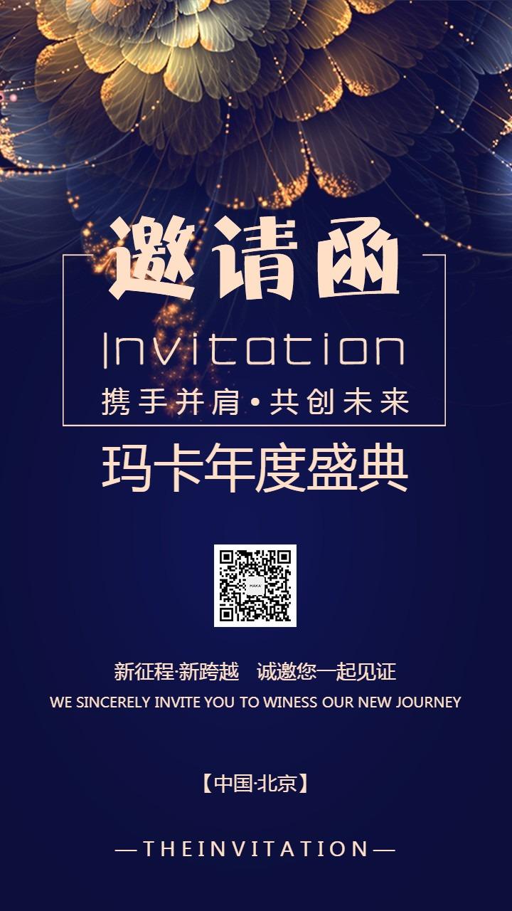 创意邀请函时尚简约企业年会手机版活动邀请海报