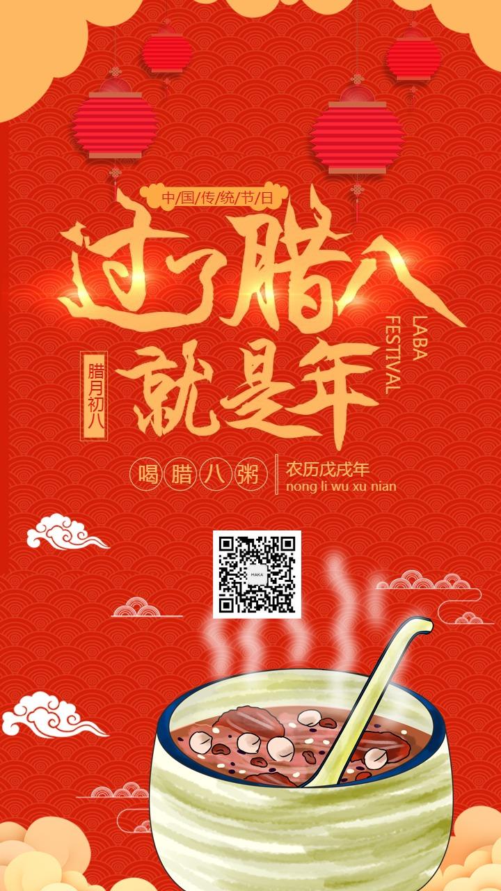 腊八节新年中国风宣传海报