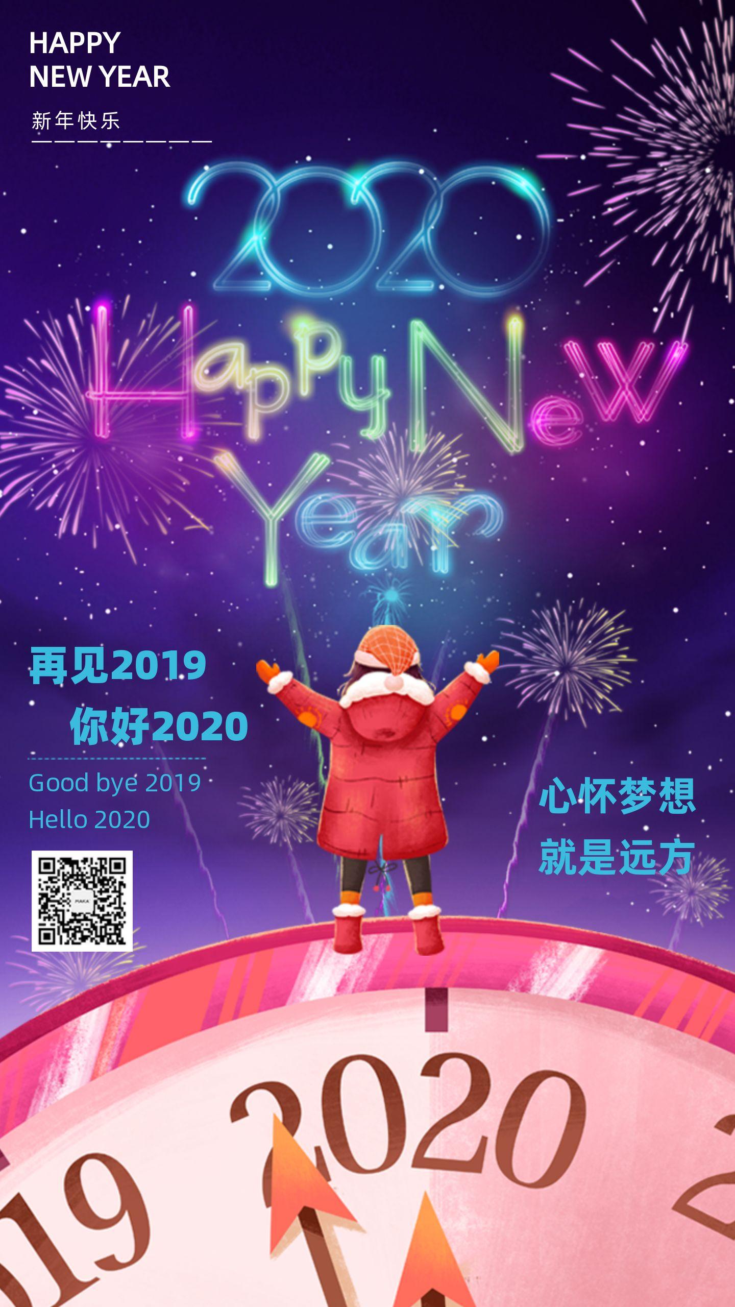 你好2020年新年元旦手绘插画春季祝福贺卡精选日签手机版海报