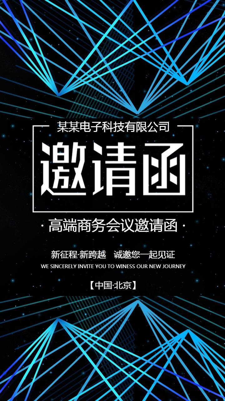 商务科技炫酷活动邀请函