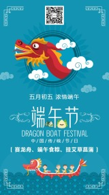 端午节创意手绘插画风通用手机版节日祝福宣传海报