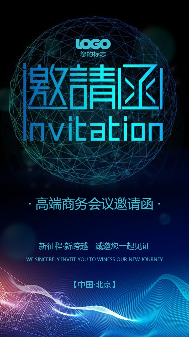 蓝色科技商务会议邀请函