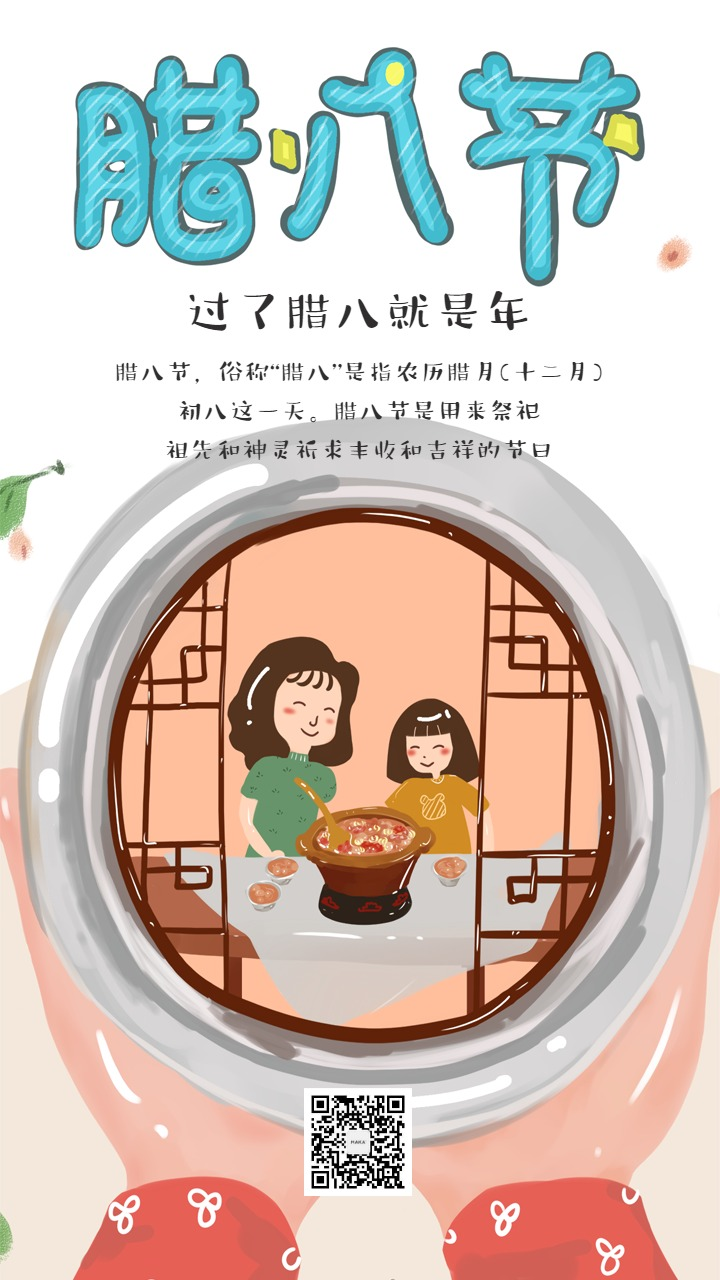 简约腊八节节日宣传海报