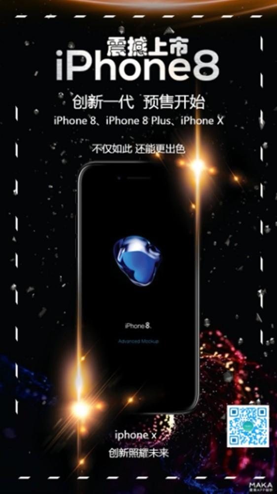 iphone8 苹果8 iphoneX 手机 预售 电子产品
